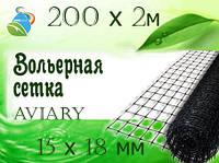 Вольерная сетка AVIARY 200х2м(400м²) 15х18мм
