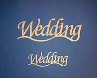 """Слово """"Wedding"""" №1"""