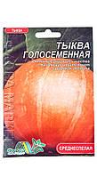 "Семена - Тыква ""Голосеменная"", 10 г"
