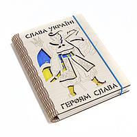 "Ежедневник – планинг ""Героям слава"""