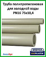 Труба полипропиленовая для холодной воды PN16 75х10,4