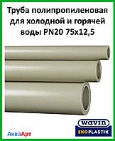 Труба полипропиленовая для холодной и горячей воды PN20 75х12,5