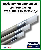 Труба полипропиленовая для отопления STABI PLUS PN20 75х10,4