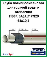 Труба полипропиленовая для горячей воды и отопления FIBER BASALT PN20 63х10,5
