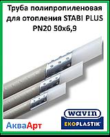Труба полипропиленовая для отопления STABI PLUS PN20 50х6,9