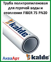 Труба полипропиленовая для горячей воды и отопления FIBER 75 PN20