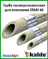 Труба полипропиленовая для отопления STABI 40