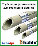 Труба полипропиленовая для отопления STABI 63