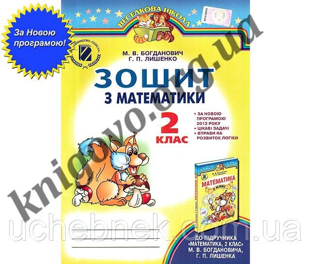 По богданович решебник математики 2