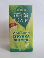 Композиция эфирных масел для ванн Стройная фигура 10 мл