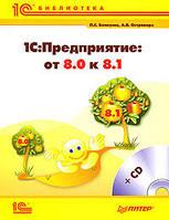 Белоусов П.С. 1С:Предприятие: от 8.0 к 8.1 (+CD)