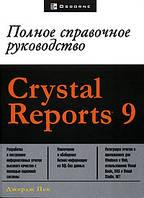 Пек Дж. CRYSTAL REPORTS 9. Полное справочное руководство