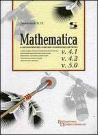 Дьяконов Mathematica 4.1/4.2/5.0 в математематических и научно-технических расчетах