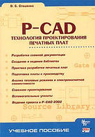 Стешенко В. P-CAD. Технология проектирования печатных плат