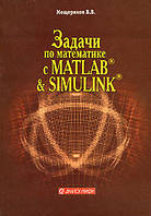 Мещеряков В.В. Задачи по математике с Matlab $ Simulink