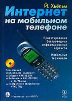 Хьельм Й. Интернет на мобильном телефоне +CD