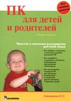 Степаненко Олег ПК для детей и родителей. Ваш семейный компьютер