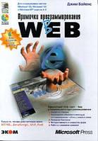 Джим Байенс Примочки программирования в Web +CD