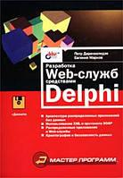 Марков Евгений, Дарахвелидзе Петр Разработка Web-служб средствами Delphi +дискета