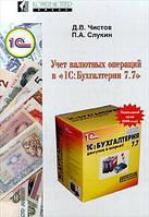 Чистов Дмитрий Учет валютных операций в 1С:Бухгалтерии 7.7