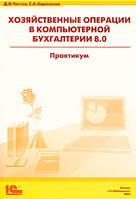 Чистов Д.В., Харитонова С.А. Хозяйственные операции в компьютерной бухгалтерии 8.0. Практикум