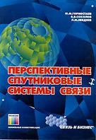 Горностаев Ю.М. Перспективные спутниковые системы связи