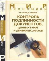 Павлов И.В., Потапов А.И Контроль подлинности документов, ценных бумаг и денежных знаков