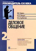 Травин В.В., Магура М.И. Модуль 2. Деловое общение