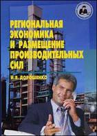 Дорошенко И.В. Региональная экономика и размещение производительных сил. Изд.4