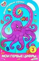 Мои первые цифры. Часть 2. Раскраска с наклейками для детей от 3 лет, 978-5-699-42309-5