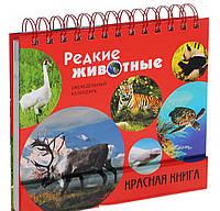 Редкие животные. Красная книга. Еженедельный календарь, 978-5-699-72568-7