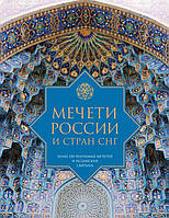 Мечети России и стран СНГ, 978-5-699-73487-0