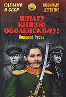 Шпагу князю Оболенскому!, 978-5-4444-2062-1