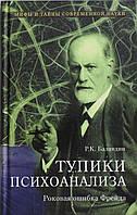Тупики психоанализа. Роковая ошибка Фрейда, 978-5-4444-1660-0