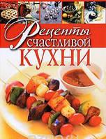 Рецепты счастливой кухни, 978-966-312-878-8