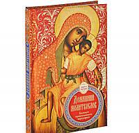 Домашний молитвослов. блокнот православного верующего, 978-5-699-71198-7