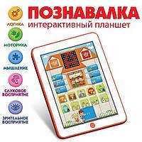 Детский планшет Обучающий планшет интерактивный Познавалка