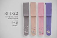 Колготы махровые детские КГТ22 тм Бемби
