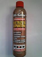 Металлогерметик для ремонта течей системы охлаждения, блоков, радиаторов, прокладок Hi-Gear HG9048 (236мл)