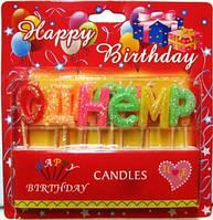 Свечи на торт С днем рождения