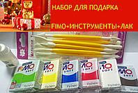 Набор для подарка 6 FIMO Софт+инструменты для лепки+лак, фото 1