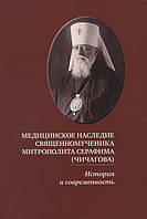 Медицинское наследие Священномученика митрополита Серафима (Чичагова)