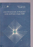 Изготовление и ремонт ювелирных изделий М.С. Телесов, А.В. Ветров