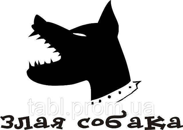 Осторожно злая собака фото 3