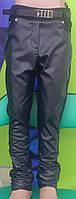 Лосины-брюки с ремнем и кожаной вставкой 128-164см