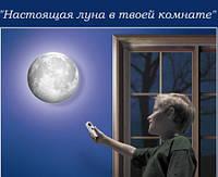 """Светильник на пульте управления из США """"Луна в моей комнате"""""""