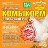 Комбикорм для цыплят бройлера 11-30