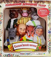 Кукольный театр СОЛОМЕННИЙ БЫЧОК премиум упаковка, 7 персонажей, книжка, B162