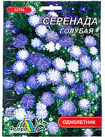 "Семена - Астра ""Серенада ""голубая  0,3г"