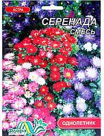 """Семена - Астра  декоративная """"Серенада  смесь"""" 0,3 г"""